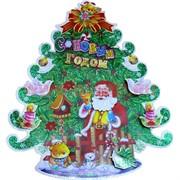 """Картинка С Новым Годом """"Дед Мороз под елкой"""" цена за 10 шт"""