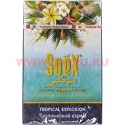 """Безтабачная смесь для кальяна Soex 50 гр """"Тропический взрыв"""" Индия Tropical Explosion Соекс"""