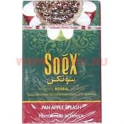 """Безтабачная смесь для кальяна Soex 50 гр """"Яблочный всплеск"""" Индия Pan Apple Splash Соекс"""