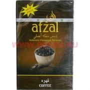 "Табак для кальяна Afzal 50 гр ""Кофе"" Индия (Афзал Coffee)"