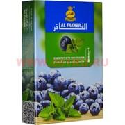 "Табак для кальяна Al Fakher 50 гр ''Черника с мятой"" Blueberry Mint Альфахер"