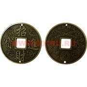 Монета китайская бронзовая 6 см с дырочками для подвески