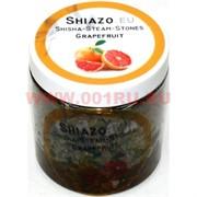 """Кальянные камни Shiazo паровые 250 гр """"Грейпфрут"""" (Германия) Шиазо Grapefruit"""