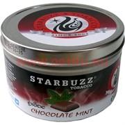 "Табак для кальяна оптом Starbuzz 250 гр ""Chocolate Mint Exotic"" (шоколад с мятой) USA"