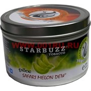 "Табак для кальяна оптом Starbuzz 250 гр ""Safari Melon Dew Exotic"" (дыня) USA"