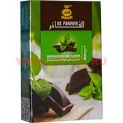 "Табак для кальяна Al Fakher 50 гр ""Шоколад с мятой"""