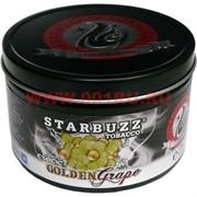 """Табак для кальяна оптом Starbuzz 100 гр """"Golden Grape Exotic"""" (золотой виноград) USA"""