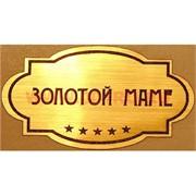 """Наклейка на статуэтку """"Оскар"""" оптом """"Золотой маме"""""""