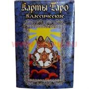"""Карты """"Таро классические"""" 1 размер"""