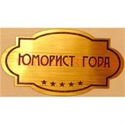 """Наклейка на статуэтку """"Оскар"""" оптом """"Юморист года"""""""