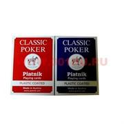 "Карты для покера ""Classic Poker"", цена за две упаковки"