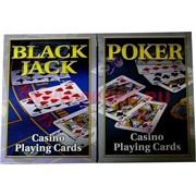 """Карты для покера """"Black Jack"""", цена за две упаковки"""