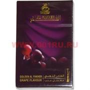"""Табак для кальяна оптом Golden Al Fakher """"Виноград"""" 50 гр"""
