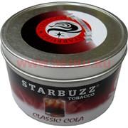 "Табак для кальяна оптом Starbuzz 100 гр ""Classic Cola"" (классик кола) USA"