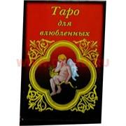 Таро для влюбленных