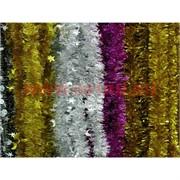 Елочное украшение Мишура, 2 метра 4 цвета, цена за 10 штук