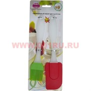 Силиконовый набор для выпечки (кисточка и лопатка) 144 шт/кор
