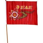 Флаг 9 мая 30х45 см