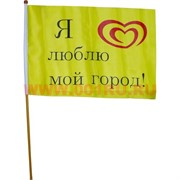 """Флаг """"Я люблю мой город!"""" 30х45 см, праздничный на день города, 12 шт/уп, 960 шт/кор"""