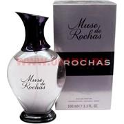 """Туалетная вода Rochas """"Muse de Rochas"""" 100 мл женская"""