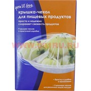 Крышка-чехол для пищевых продуктов (9 штук, 3 размера), цена за 10 упаковок