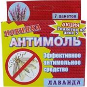 Антимоль (средство от моли) с лавандой, 7 пакетов