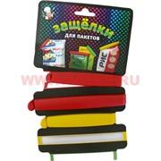 Защёлки для пакетов, цена за 6 шт (100 упаковок в коробке)