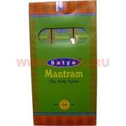 Благовония Satya Mantram 12штх15гр, цена за 12 упаковок