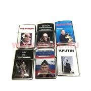 Зажигалки бензиновые с изображением Путина в ассортименте