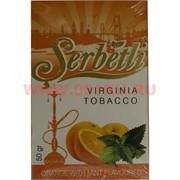 "Табак для кальяна Шербетли 50 гр ""Апельсин с мятой"" (Virginia Tobacco Serbetli Orange with Mint)"
