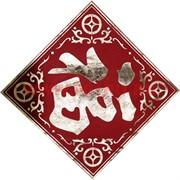 Салфетка денежная 33х33 см красная с иероглифами в ассортименте (3-4 вида) цена за 2 шт