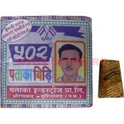 Сигареты Биди Патака (502) цена за упаковку из 500 шт