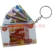 """Брелок """"рубли"""", цена за 12 штук"""