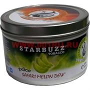 "Табак для кальяна оптом Starbuzz 100 гр ""Safari Melon Dew Exotic"" (дыня) USA"