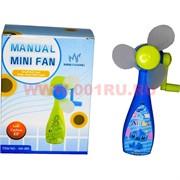 Вентилятор мини ручной (manual mini fan)