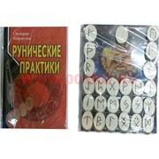"""Набор """"Руны из орешника (ствол)+книга 170 стр"""""""
