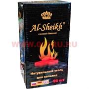 Кокосовый уголь для кальяна Al-Sheikh 96 штук 1 кг