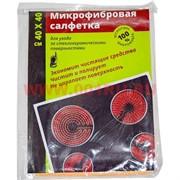 Микрофибровая салфетка 40х40 см для стеклокерамики