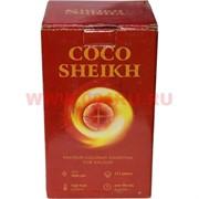 Уголь для кальяна Coco Sheikh для калауда 112 кусочков 1 кг кокосовый