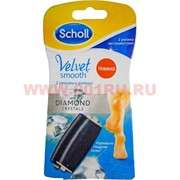 Scholl запасные ролики 2 шт с бриллиантовой крошкой