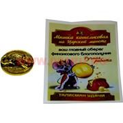 Амулет в кошелек «Мышка кошельковая на царской монете» под золото