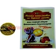 Амулет в кошелек «Мышка кошельковая на царской монете» под бронзу