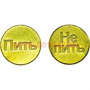 Монета для гадания «Пить Не Пить» под золото