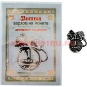 Талисман кошельковый «Мышка верхом на монете»