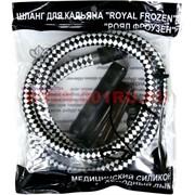 Шланг для кальяна Роял Фроузен в кожаной оплетке медицинский силикон холодный дым (Royal Frozen)
