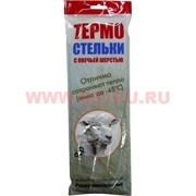 Термостельки с овечьей шерстью универсальные