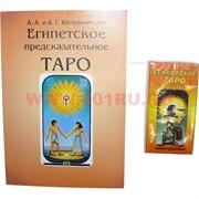 Карты Таро Египетское с книгой (185 стр)