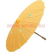 Зонт от солнца китайский (цвета в ассортименте) 80 см диаметр