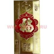 Денежный конверт золотой с шелковым/бархатным рисунком (цена за 8 шт)