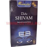 Благовония Aromatica «Vedic Shivam» 15 грХ12 уп. натуральные